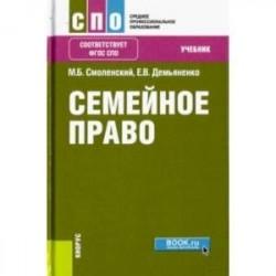 Семейное право (СПО). Учебник