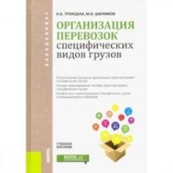 Организация перевозок специфических видов грузов. Учебное пособие для бакалавров