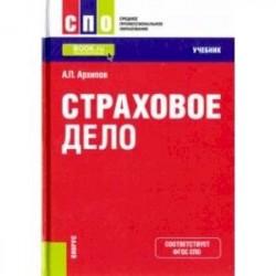 Страховое дело (для СПО). Учебник