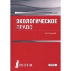 Экологическое право (для бакалавров). Учебник