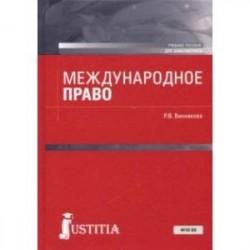 Международное право (для бакалавров). Учебное пособие