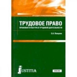 Трудовое право (для СПО). Учебник