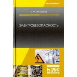 Электробезопасность. Учебное пособие