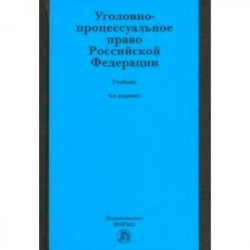 Уголовно-процессуальное право Российской Федерации. Учебник