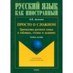 Просто о сложном: грамматика русского языка. Учебное пособие