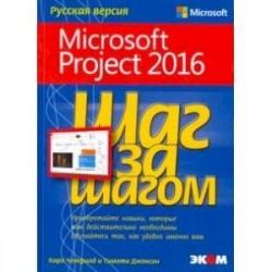Microsoft Project 2016. Шаг за шагом