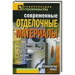 Современные отделочные материалы: гипсокартон, стекломагниевые листы, сайдинг, ЦСП и другие