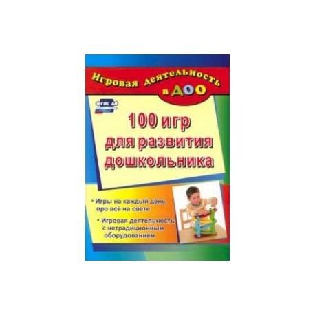 100 игр для развития дошкольника. Игры на каждый день про все на свете. Игровая деятельность. ФГОС