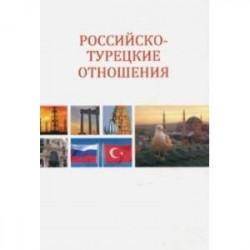 Российско-турецкие отношения. Первые 15 лет XXI века