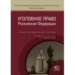 Уголовное право Российской Федерации. Учебно-методическое пособие