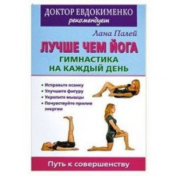 Лучше чем йога: Гимнастика на каждый день
