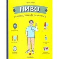 Пиво. Руководство для ценителей