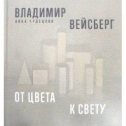 Владимир Вейсберг. От цвета к свету
