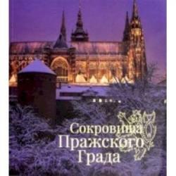 Сокровища Пражского Града