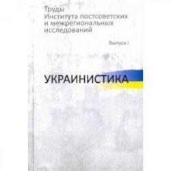 Труды Института постсоветских и межрегиональных исследований. Выпуск 1. Украинистика