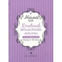Дневник отличной мамы