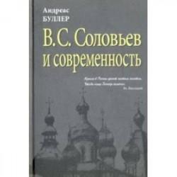 В.С. Соловьев и современность. О некоторых аспектах философии В.С. Соловьева