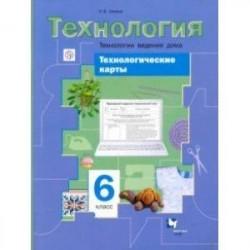 Технологии ведения дома. 6 класс. Технологические карты к урокам технологии. Методическое пособие