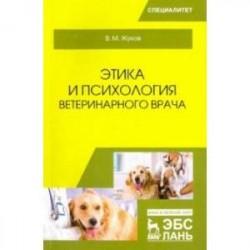 Этика и психология ветеринарного врача. Учебное пособие