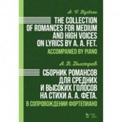 Сборник романсов для средних и высоких голосов на стихи А.А. Фета. В сопровождении фортепиано. Ноты