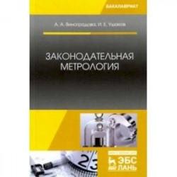 Законодательная метрология. Учебное пособие