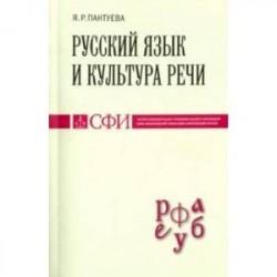 Русский язык и культура речи. Учебник для студентов теологического, религиоведческого направлений