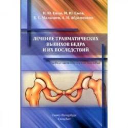 Лечение травматических вывихов бедра и их последствий. Учебно-методическое пособие