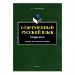 Современный русский язык. Морфология. Учебно-методическое пособие