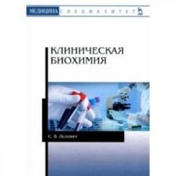 Клиническая биохимия. Учебное пособие