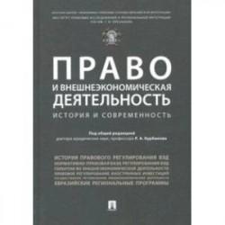 Право и внешнеэкономическая деятельность. История и современность
