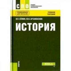 История (СПО). Учебное пособие