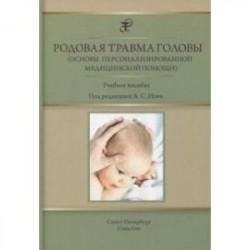 Родовая травма головы (основы персонализированной медицинской помощи). Учебное пособие