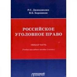 Российское уголовное право. Общая часть. Схемы