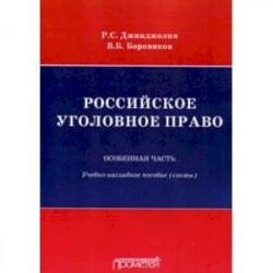 Российское уголовное право. Особенная часть. Схемы