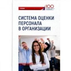 Система оценки персонала в организации. Учебник