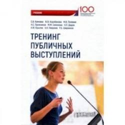 Тренинг публичных выступлений. Учебник
