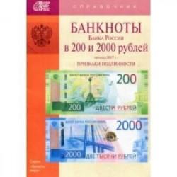 Банкноты Банка России в 200 и 2000 рублей образца 2017 года. Справочник