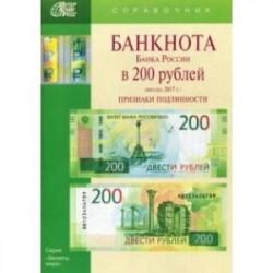 Банкноты Банка России в 200 рублей образца 2017 года. Справочник