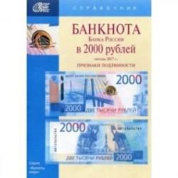 Банкноты Банка России в 2000 рублей образца 2017 года. Справочник
