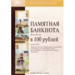Памятная банкнота Банка России в 100 рублей образца 2015 года. Справочник