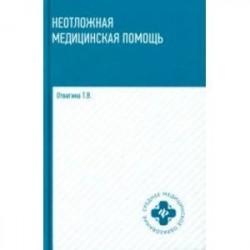 Неотложная медицинская помощь. Учебное пособие
