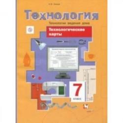 Технологии ведения дома. 7 класс. Технологические карты. Методическое пособие