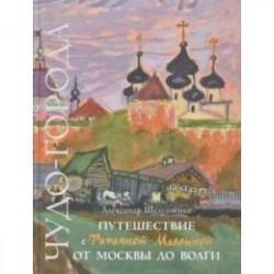 Путешествие с Татьяной Мавриной от Москвы до Волги