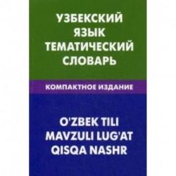 Узбекский язык. Тематический словарь. 10000 слов. Транскрипцией узбекских слов. С русским и узбекским указателями