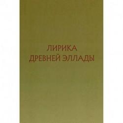 Лирика Древней Эллады в переводах русских поэтов