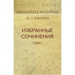 Избранные сочинения. Том 1. Государственность и анархия