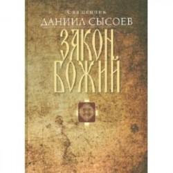 Закон Божий. Введение в Православное христианство