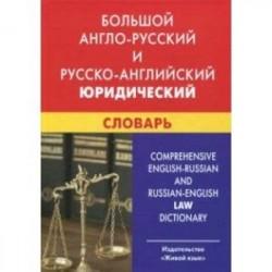 Большой англо-русский и русско-английский юридический словарь. С транскрипцией