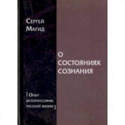 О состояниях сознания. Опыт историософии русской жизни