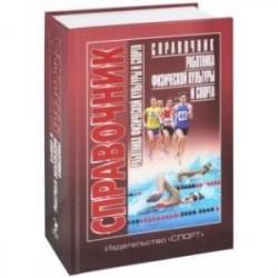 Справочник работника физической культуры и спорта